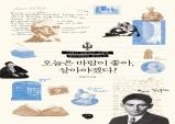 [Preview] 시인의 시선으로 바라본 작가들