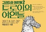 [Preview] (~8/20) 트로이의 여인들 @예술공간 서울