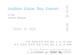 [프리뷰 URL 취합] 아우디노스 기타듀오 콘서트