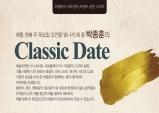 [Preview] 박종훈의 클래식 데이트_아침에 만나는 클래식의 설렘