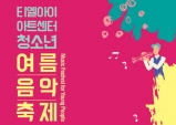 [Preview] 2017.08.10~08.15 티엘아이 아트센터  '청소년 여름 음악 축제' 그녀윤양의 프리뷰!