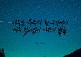 [쓰다듬다] 별