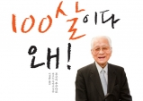 [Preview] 100살이다 왜!