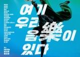 [Preview] 어우락 페스티벌! [공연]