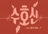 (~07.09) 연극 '수호신' [피카소 극장]