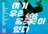 [Review] 여우락 페스티벌 – '아는 노래뎐'