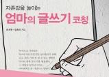 [Preview] 자존감을 높이는 엄마의 글쓰기 코칭