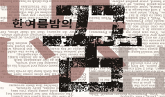 [Preview] 여름밤의 동상이몽(同床異夢)