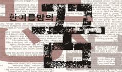 [Preview] 사랑이라는 '악몽'에 대하여 : 연극 < 한 여름 밤의 꿈 >