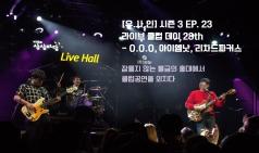 [우.사.인] 시즌 3 EP. 23 라이브 클럽 데이 - O.O.O, 아이엠낫, 리차드파커스