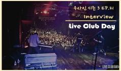 [우.사.인] 시즌 3 EP. 21 라이브 클럽 데이 사무국 인터뷰