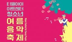 (08.10-15) 청소년 여름 음악 축제 [클래식, 티엘아이 아트센터]