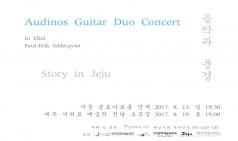 (08.13) 아우디노스 기타듀오 콘서트 [클래식, 금호아트홀 연세]