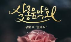 (07.15) 아트홀제이 살롱음악회 '생활 속 클래식' [아트홀제이]