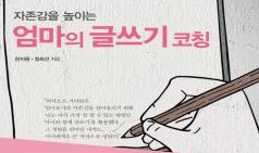 [도서] 자존감을 높이는 엄마의 글쓰기 코칭