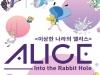 [Preview] 서울숲에서 만나는 '이상한 나라의 앨리스'