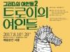 [Review] 군무와 연극적 화법의 향연, 연극 '트로이의 여인들'