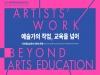 [문.예.교 이야기] 2017 서울국제창의예술교육 심포지엄에 다녀오다.