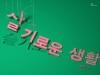 (~09.03) 연극 '살기로운 생활' [알과핵 소극장]