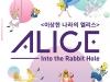 (~03.01) ALICE : Into The Rabbit Hole [미디어아트, 서울숲 갤러리아포레]