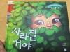 "[Review] 오랜만에 읽은 유아 아동 동화책 ""사라질거야"""
