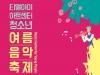 [Review] 티엘아이 아트센터 '청소년 여름음악 축제' - 건반위의 Pas de deux