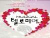 [Preview] 텔로미어 : 2017 제4회 대한민국 신진연출가전 경연작