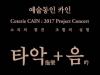 (08.05) 예술동인 카인의 타악(拖樂)+음(吟) [율하우스]