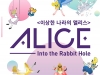 [Preview] 이상한 나라의 앨리스 ALICE : Into The Rabbit Hole [전시]