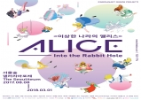 [Preview] ALICE: Into The Rabbit Hole [전시]