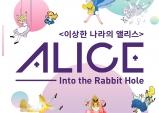 [Preview] 21세기 앨리스를 만나는 시간, ALICE : Into The Rabbit Hole  [전시]