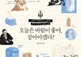 [Preview] 유명 작가들의 노트를 엿보다  '오늘은 바람이 좋아, 살아야겠다!'