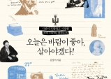 [Review] 같은 삶을 살면서 다르게 쓰다 - 도서 '오늘은 바람이 좋아, 살아야겠다!' [문학]