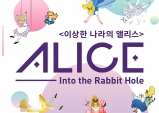 [Preview] ALICE : Into The Rabbit Hole 전시