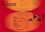 (~09.03) 연극 '사이' [알록 에피소드(Aloq Episode)]