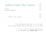[Review] 아우디노스 듀오 기타 콘서트 [공연]