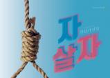 (~09.03) 연극 '자살자' [창작플랫폼 경험과 상상]