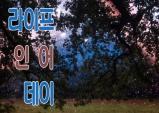 """[Opinion] 2010년 7월 24일 삶 """"라이프 인 어 데이""""를 소개합니다 [영화]"""