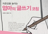 "[REVIEW] 행복하게 글쓰기, 글쓰면서 행복해 지기. ""엄마의 글쓰기 코칭"""