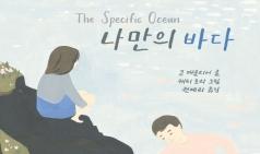 [도서] 나만의 바다
