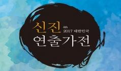 (~09.03) 2017 제4회 대한민국 신진연출가전 [연극/뮤지컬, 소월아트홀/성수아트홀]