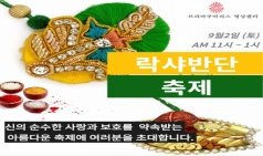 (09.02) 아주 특별한 축제, '락샤반단'! [브라마쿠마리스 명상센터]