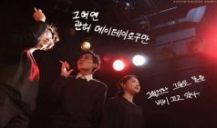 (~09.09) 연극 '레디메이드 인생' [홍대 포스트극장]