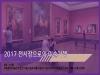 [美術紀行] 2017 전시장으로의 미술기행: 9 월 – 1 0 월