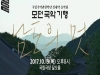(10.19) 모던 국악 기행 - 남도의 멋 [전통예술, 국립극장 달오름극장]