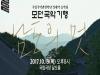 [Vol.245] 모던 국악 기행 - 남도의 멋