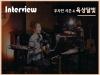 [우.사.인] 시즌 4. Interview 옥상달빛과 우사인의 만남