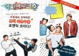 [Preview] 아찔한 만남과 유쾌한 달달함, '어쩌면 로맨스' [공연]