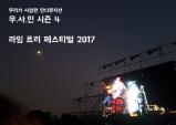 [우.사.인] 시즌 4. 마음껏 행복했던 9/2 라임 트리 페스티벌 후기