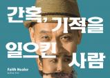 (~09.17) 연극 '간혹, 기적을 일으킨 사람(Faith Healer)' [대학로 나온씨어터]